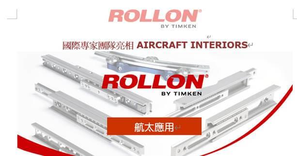 ROLLON-航太應用