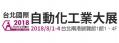 2018台北國際自動化工業大展 克普典科技 攤位: M1314