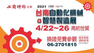 2021 台南自動化機械暨智慧製造展 4/22-4/26