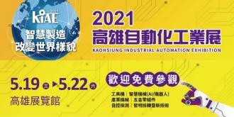 2021 高雄自動化工業展 5/19-5/22