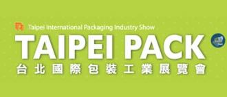 2019年台北國際包裝工業展