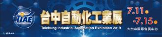 2019台中自動化工業展、塑橡膠工業展