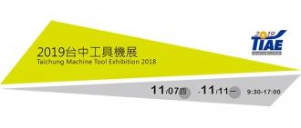 2019台中工具機展