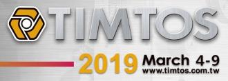 2019年TIMTOS台北國際工具機展(2019/3/4-3/9)