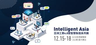 2021台灣機器人與智慧自動化展/台北國際自動化工業大展 12/15-12/18